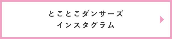 とことこダンサーズ インスタグラム